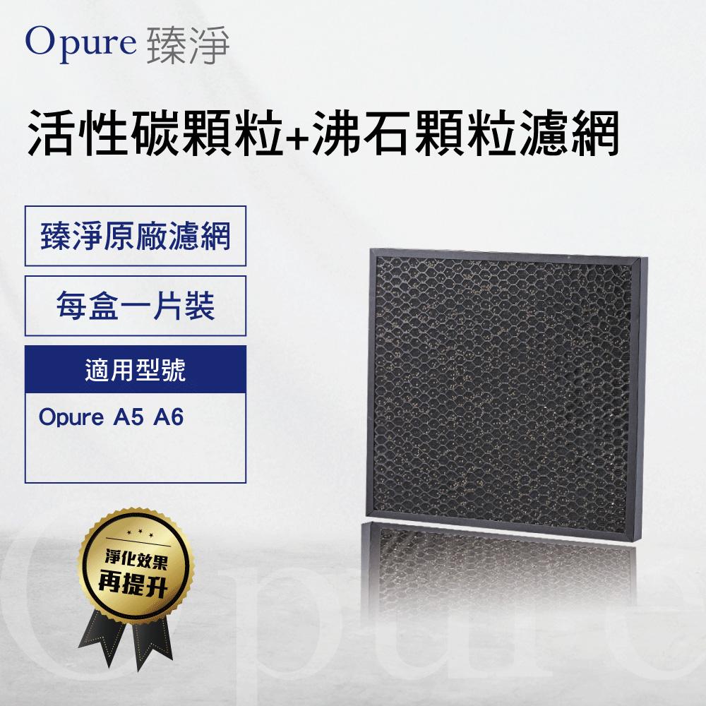 【Opure臻淨】A5 A6 高效抗敏HEPA大坪數專用空氣清淨機 第二層2.2KG活性碳顆粒+沸石顆粒濾網 A5-D