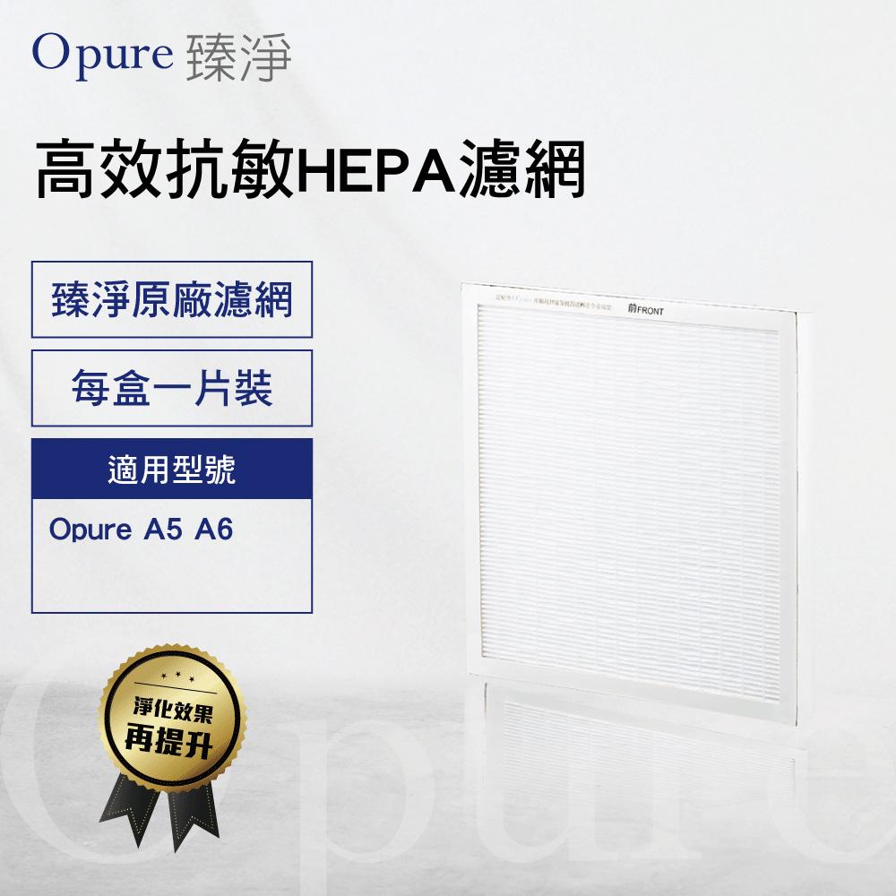【Opure臻淨】A5、A6 高效抗敏HEPA空氣清淨機 第三層高效抗敏HEPA濾網 A6-C