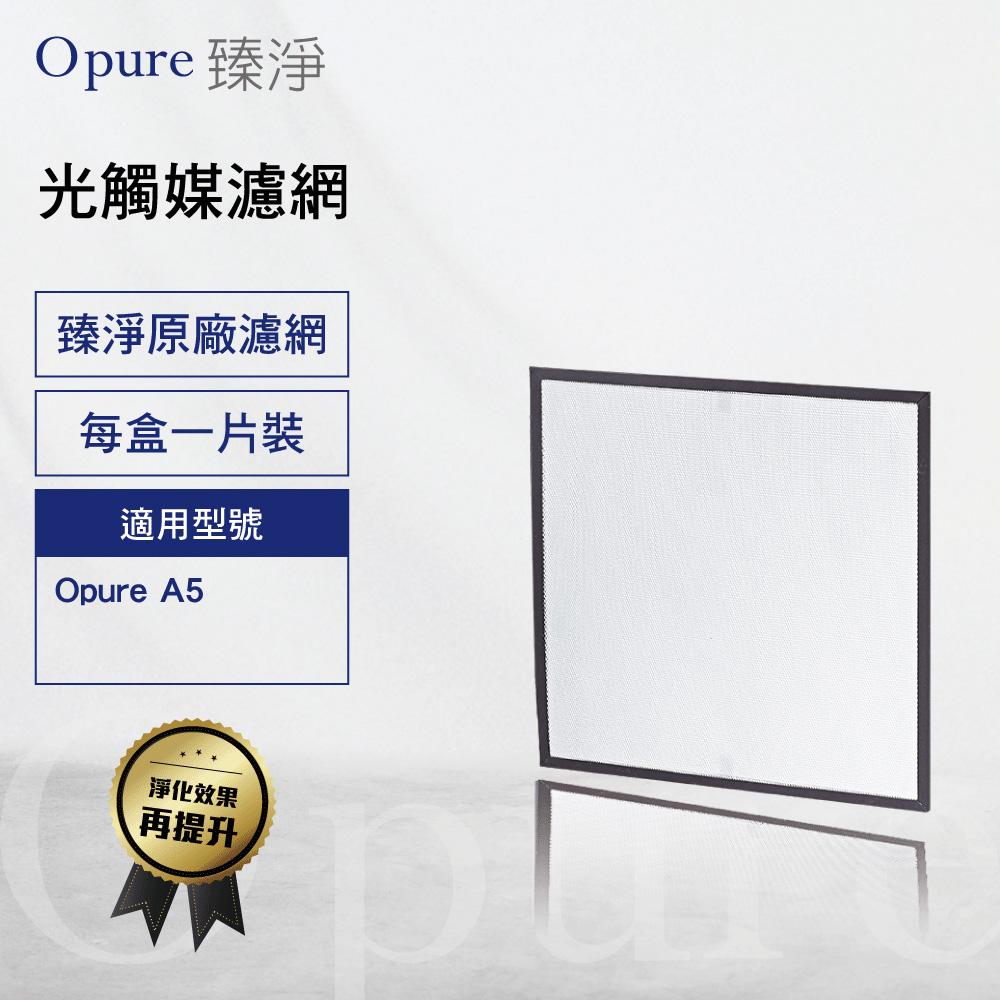 【Opure臻淨】A5 高效抗敏HEPA光觸媒空氣清淨機 第四層光觸媒濾網 A5-E