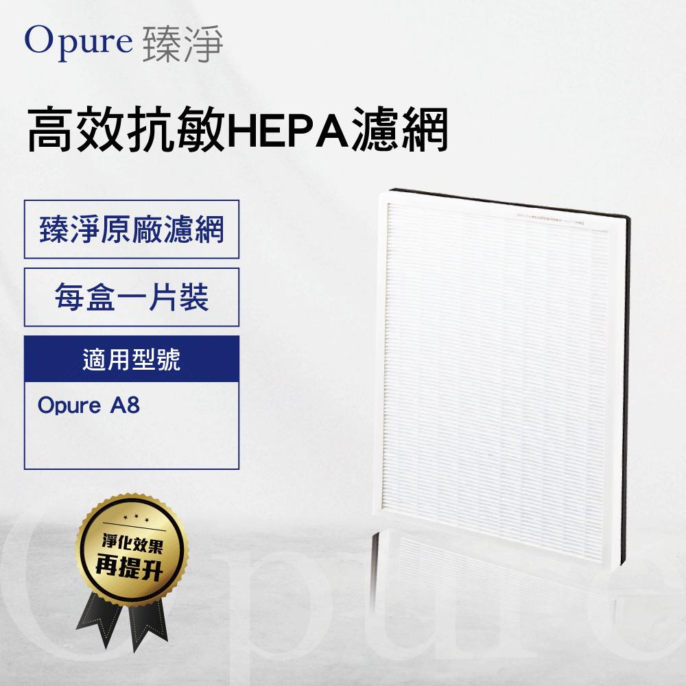【Opure臻淨】A8  物聯網高效抗敏HEPA光觸媒空氣清淨機  第二層高效抗敏HEPA濾網 A8-C