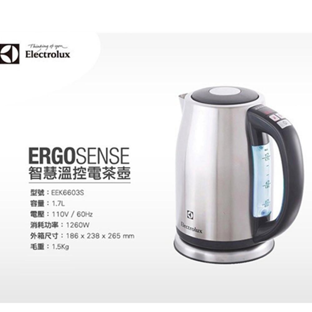 【伊萊克斯Electrolux】智慧溫控電茶壺 EEK6603S