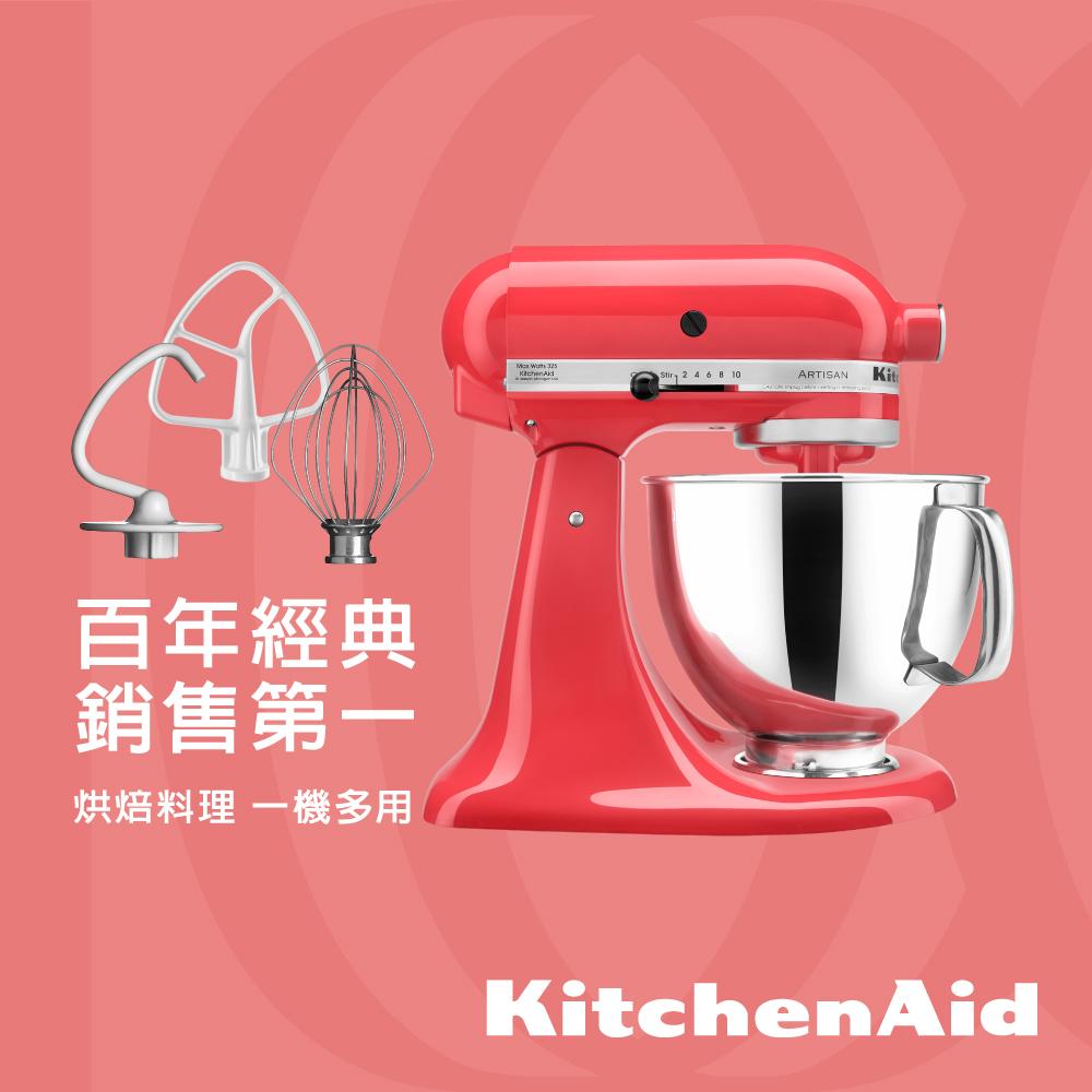 【福利網獨享】KitchenAid 抬頭式桌上型攪拌機 西柚紅 (3KSM150PSTWM )