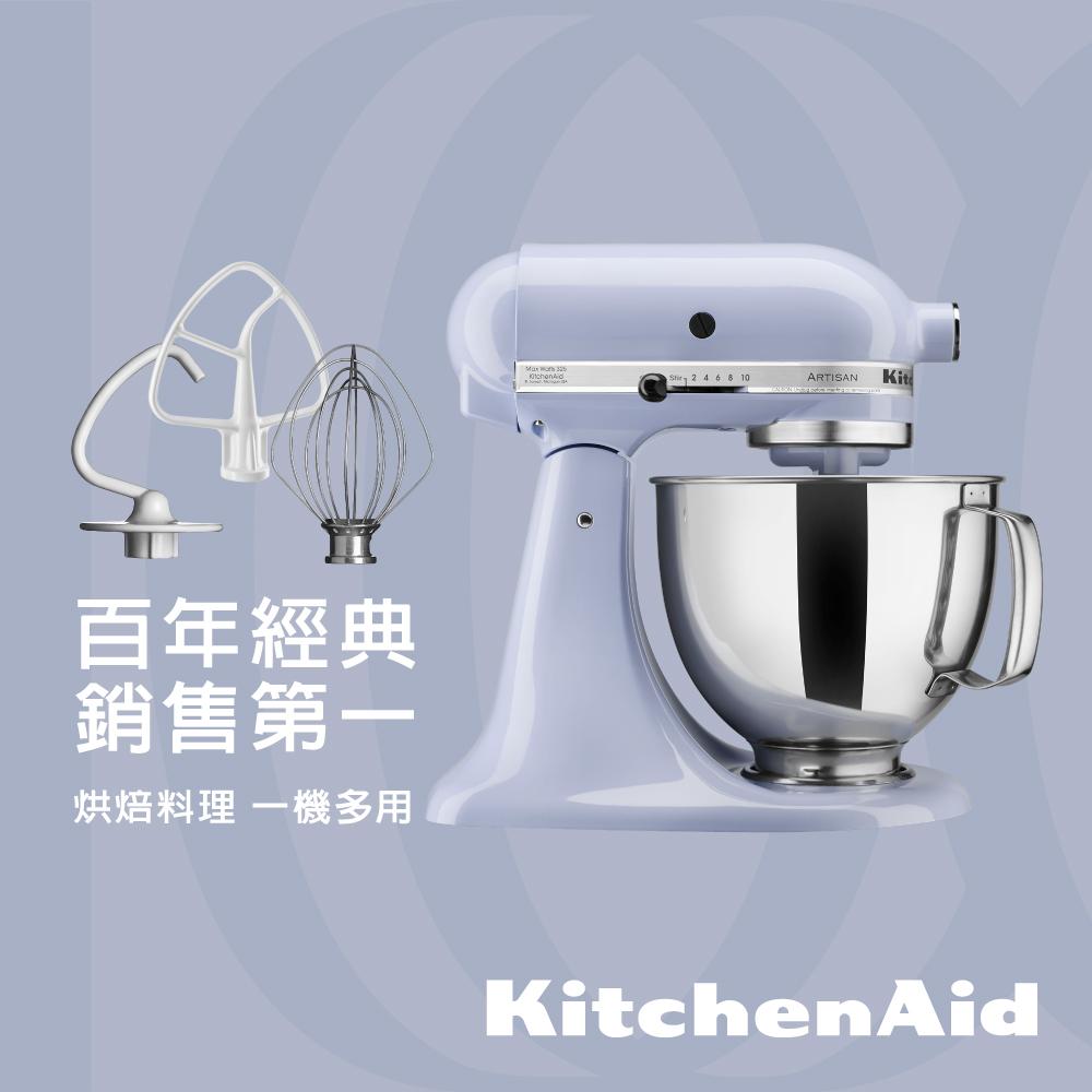 【福利網獨享】KitchenAid 抬頭式桌上型攪拌機 薰衣紫 (3KSM150PSTLR)