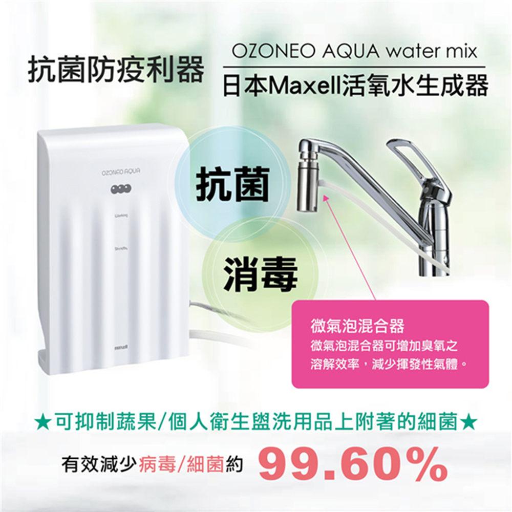 【日本 Maxell】OZONEO Aqua Watermix 商務用 活氧水生成器(MXZW-WM100TW)
