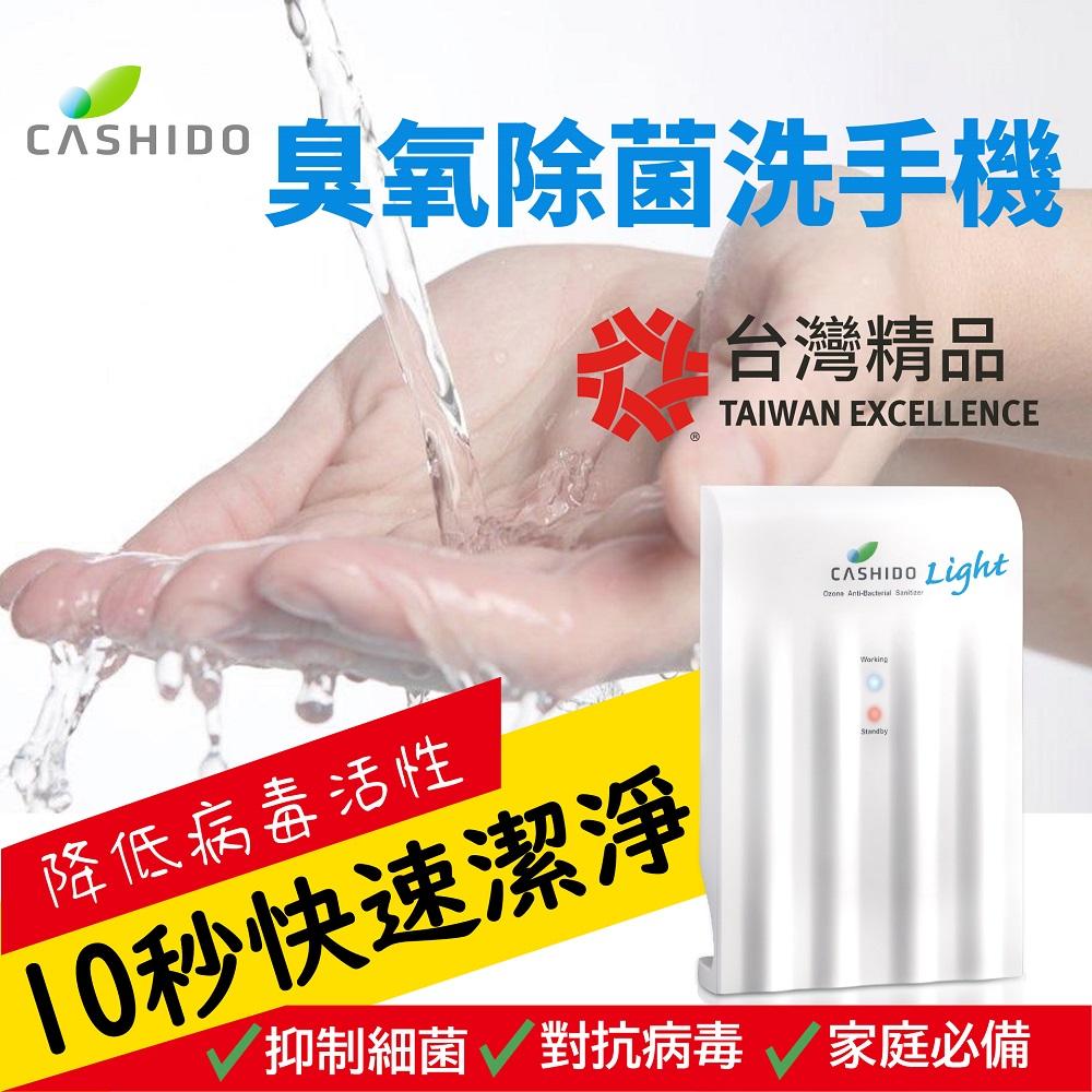 【CASHIDO】超氧離子殺菌 臭氧除菌洗手機 OH6800 Light版 台灣製 防疫必備