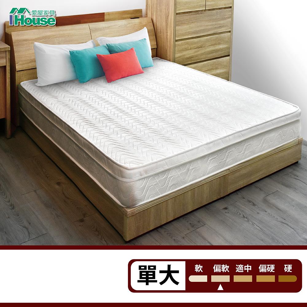 IHOUSE-卡羅 舒柔透氣乳膠三線獨立筒床墊-單大3.5x6.2尺