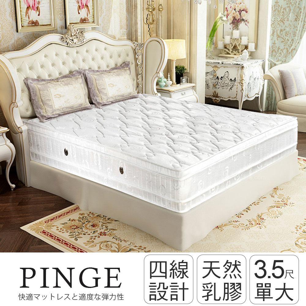 IHOUSE-品格 紓壓透氣四線乳膠獨立筒床墊-單大3.5x6.2尺