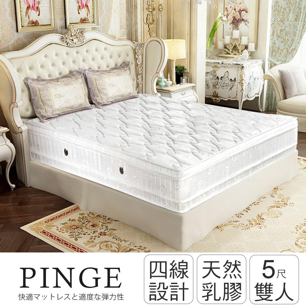 IHOUSE-品格 紓壓透氣四線乳膠獨立筒床墊-雙人5x6.2尺