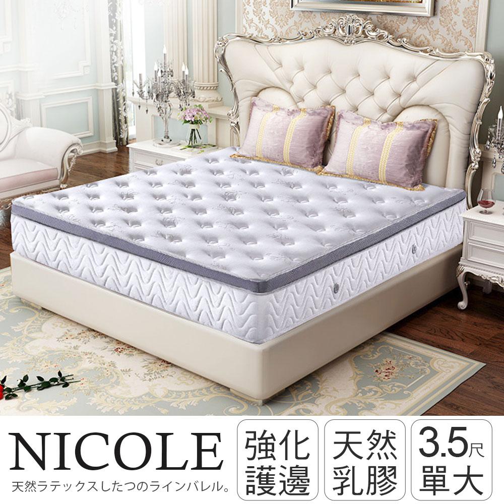 IHOUSE-尼可 透氣排濕乳膠三線獨立筒床墊-單大3.5x6.2尺