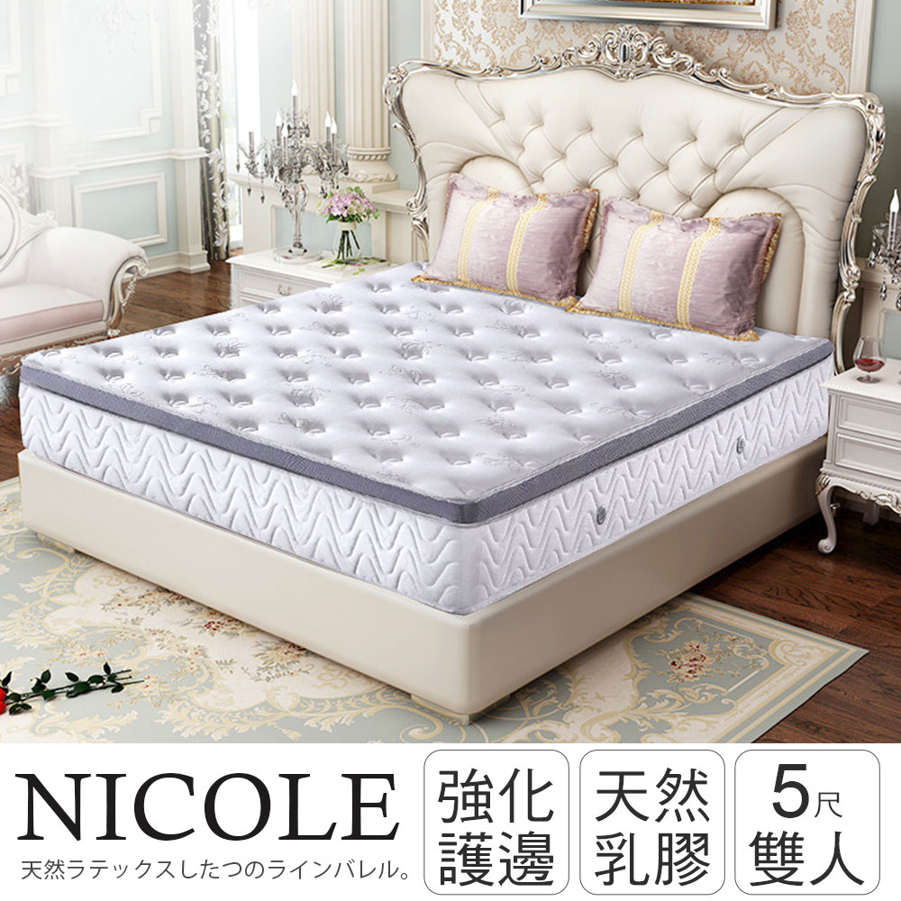 IHOUSE-尼可 透氣排濕乳膠三線獨立筒床墊-雙人5x6.2尺