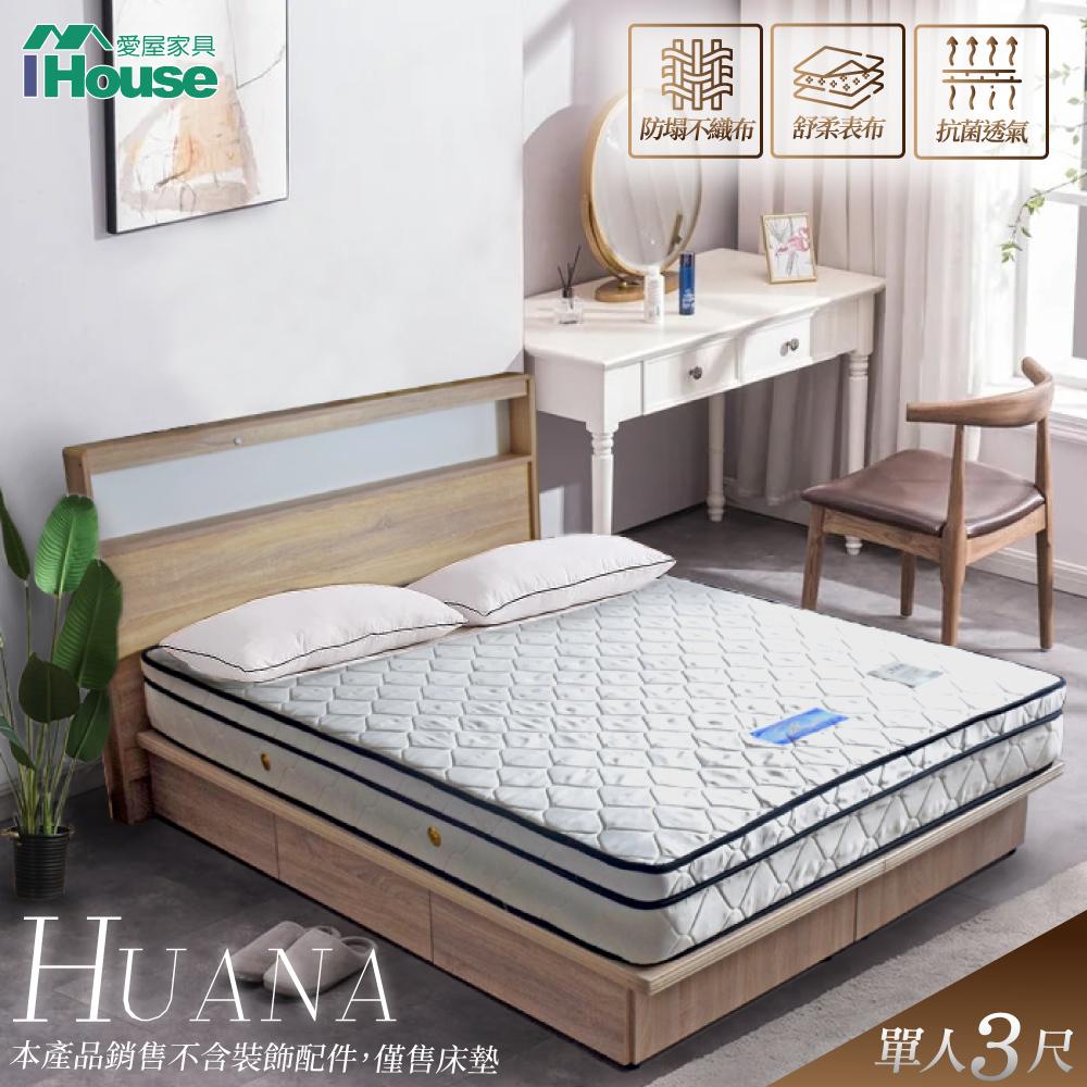 IHOUSE-華納 抗菌透氣三線獨立筒床墊-單人3x6.2尺