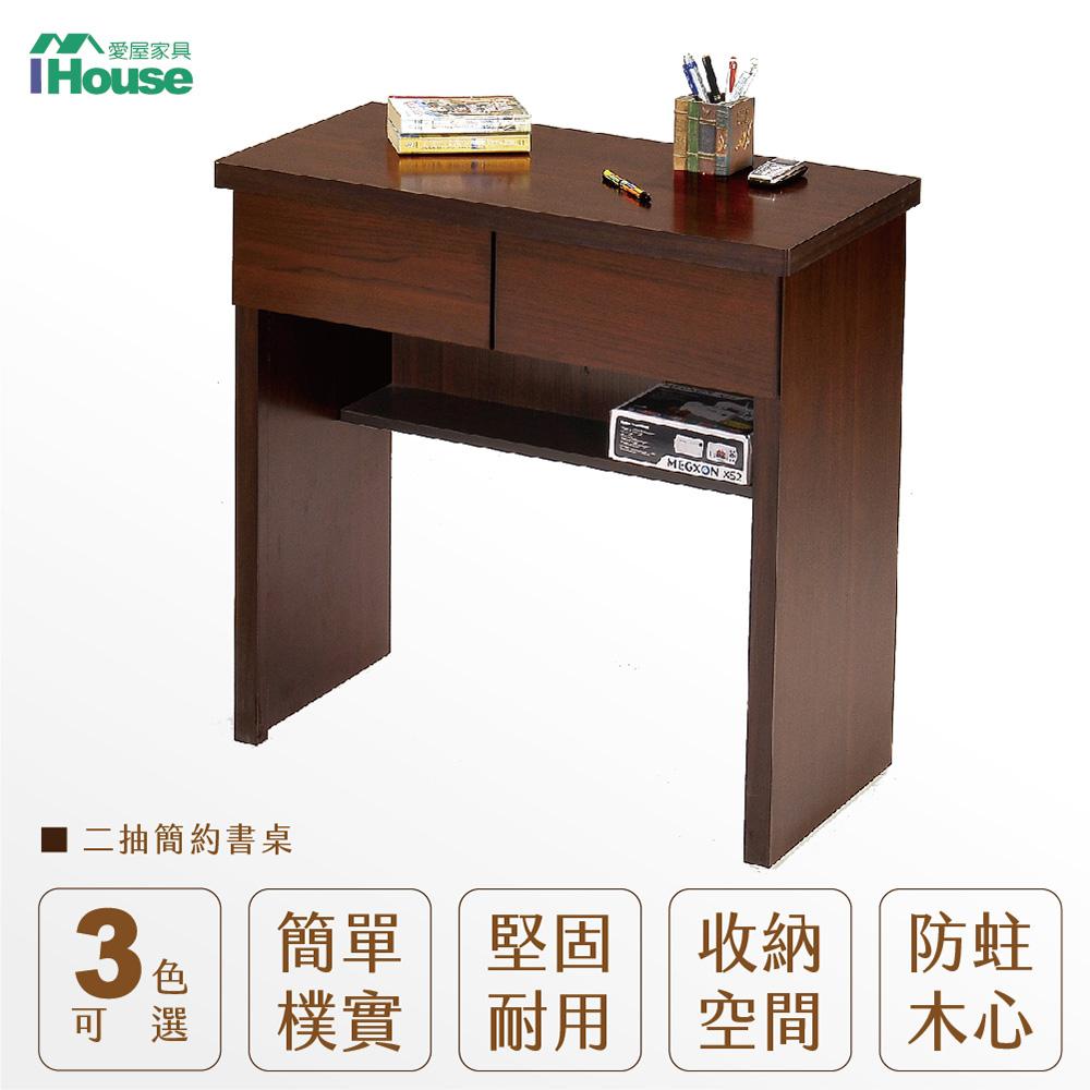 IHOUSE-威格 二抽簡約書桌