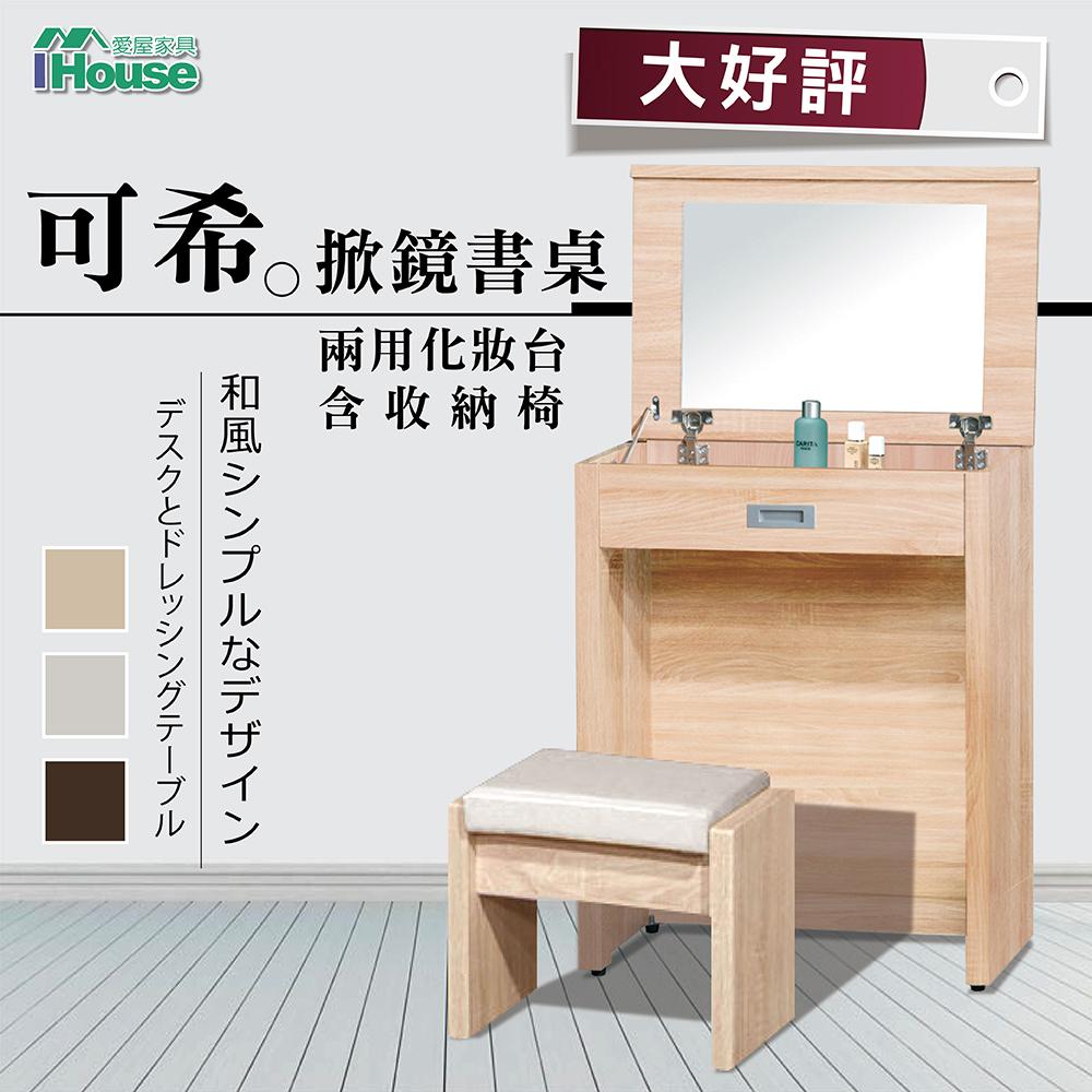 IHouse-可希 掀鏡書桌兩用化妝台 含收納椅