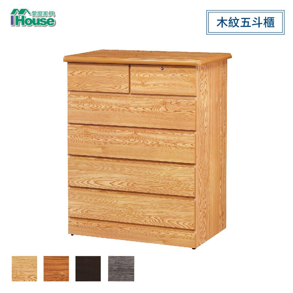 IHouse-艾薇 經典木紋五斗櫃