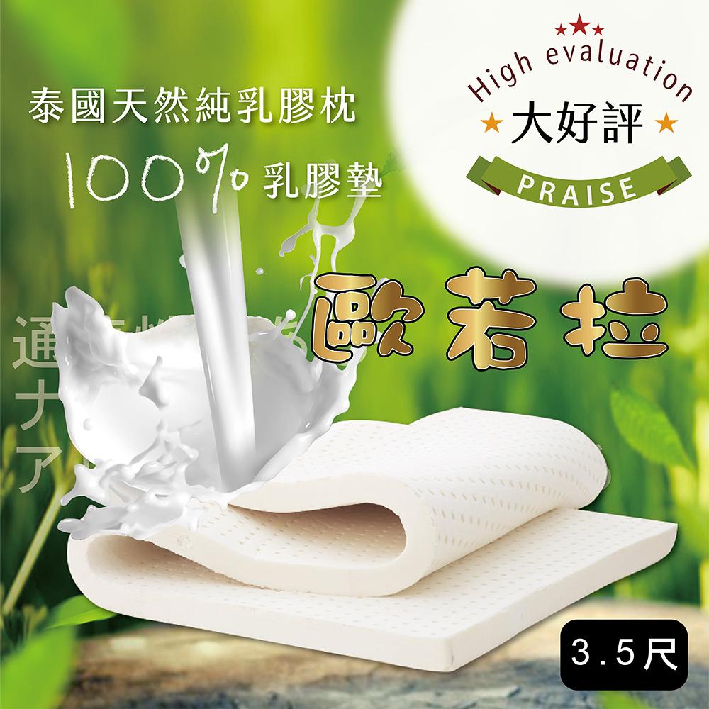 IHouse-歐若拉 100%天然純乳膠墊5cm厚 單大3.5尺