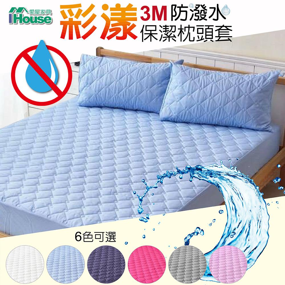 IHouse-彩漾 3M防潑水保潔枕頭套 2入