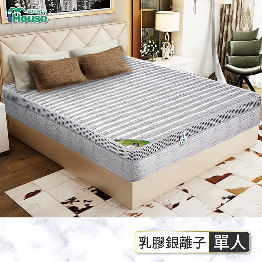 IHouse-【Ellen】佩魯賈 植物乳膠奈米抗菌銀離子涼感獨立筒床墊-單人3x6.2尺