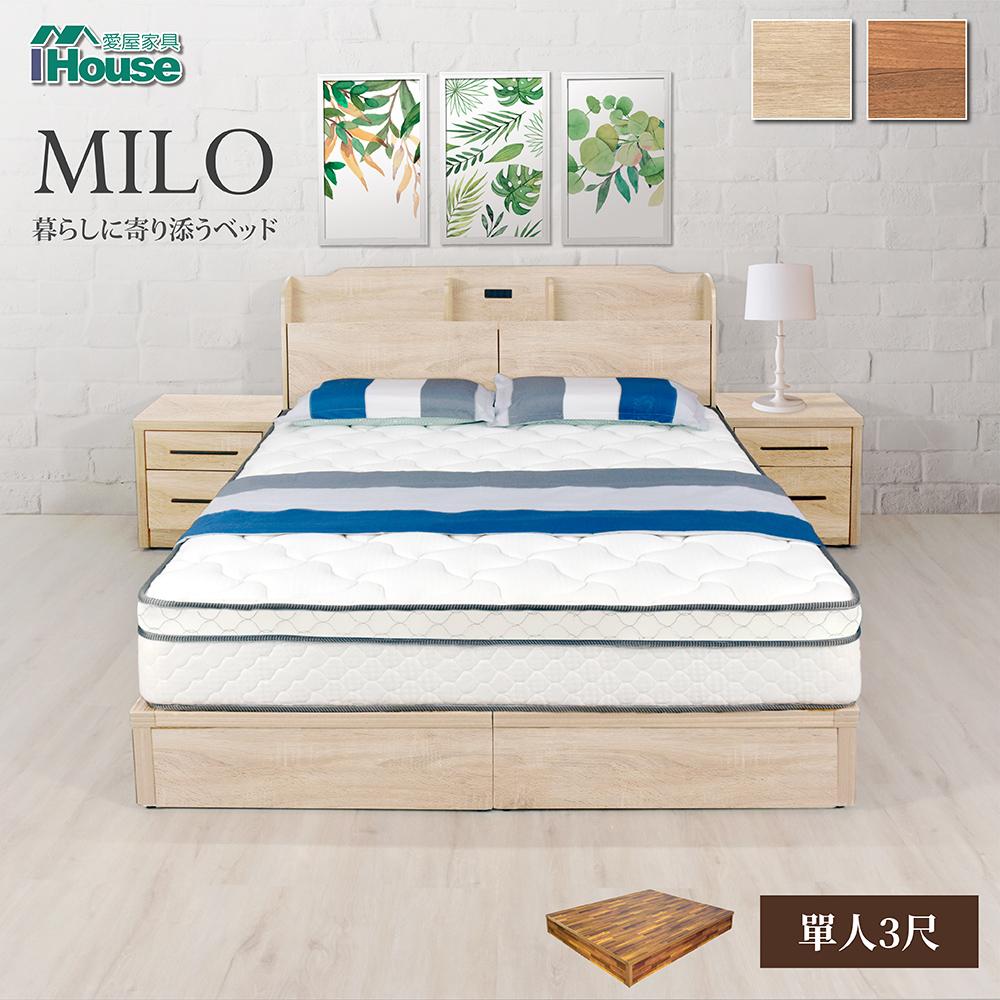 IHouse-米洛 耐用床底架 單人3尺