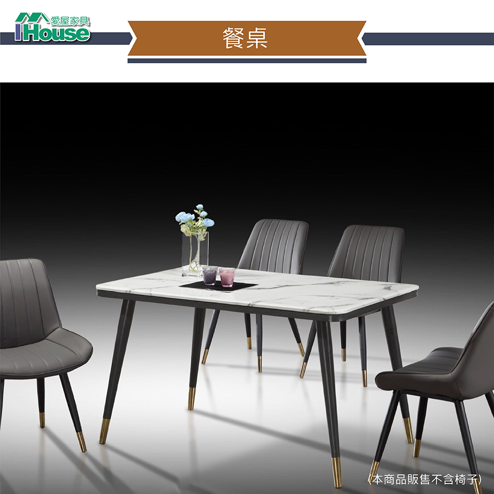 IHouse-善八 石面餐桌