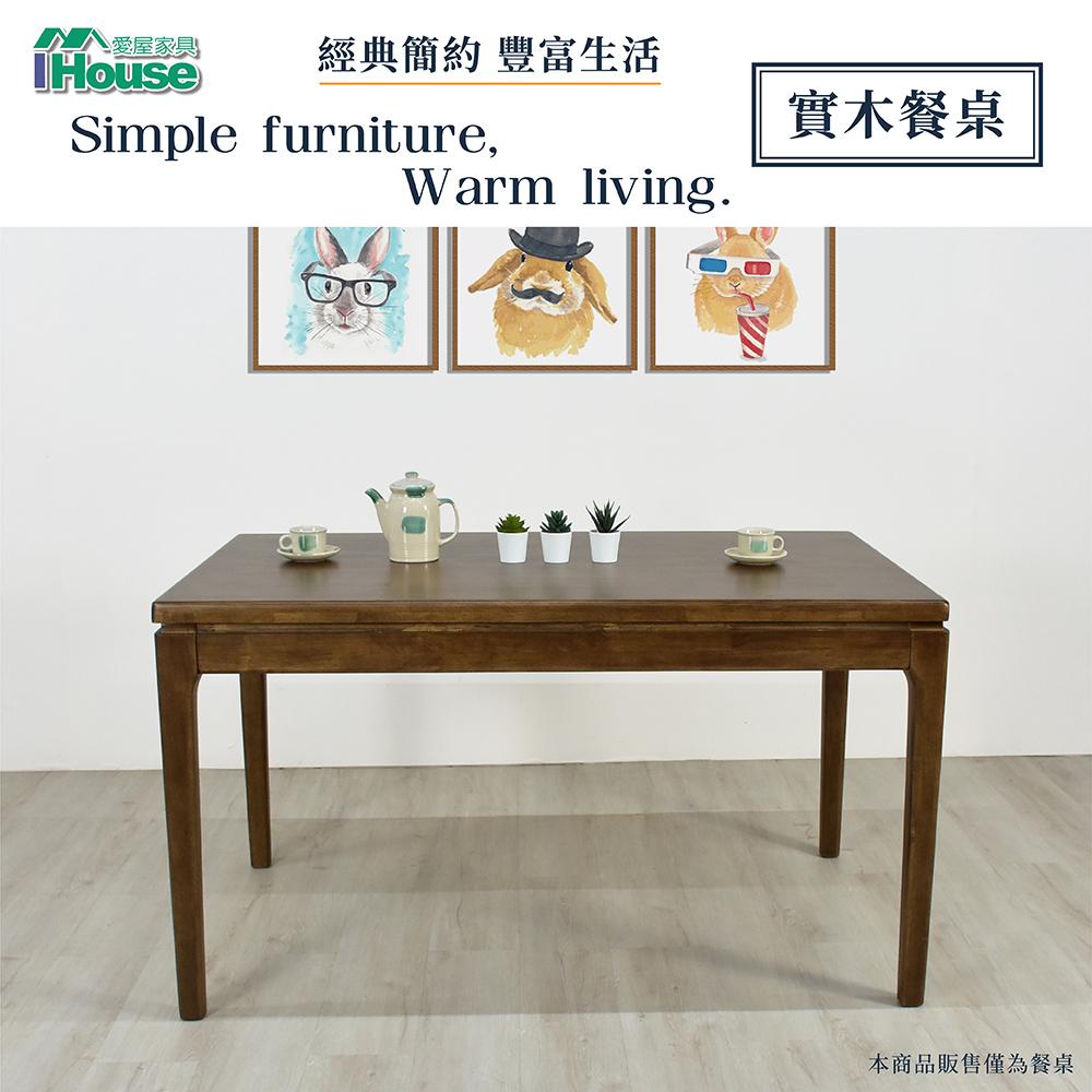 IHouse-波利 全實木柚木4尺餐桌
