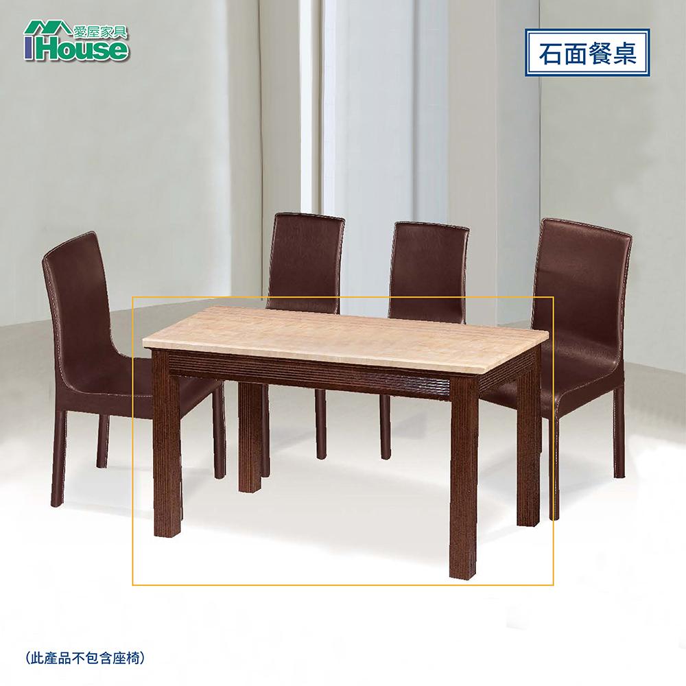 IHouse-巴莫 石面餐桌