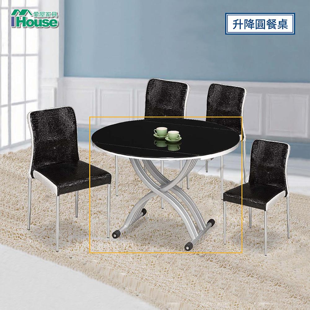 IHouse-雷姆 1.2升降圓餐桌