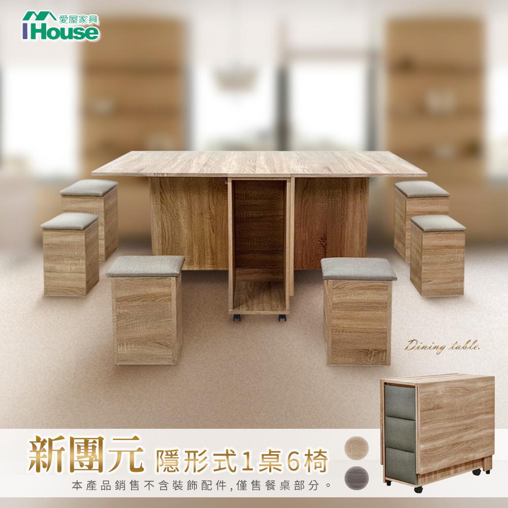 IHouse-【一同防疫,送口罩】新團圓 隱形式1桌6椅/餐桌/摺疊桌/折疊桌/蝴蝶桌