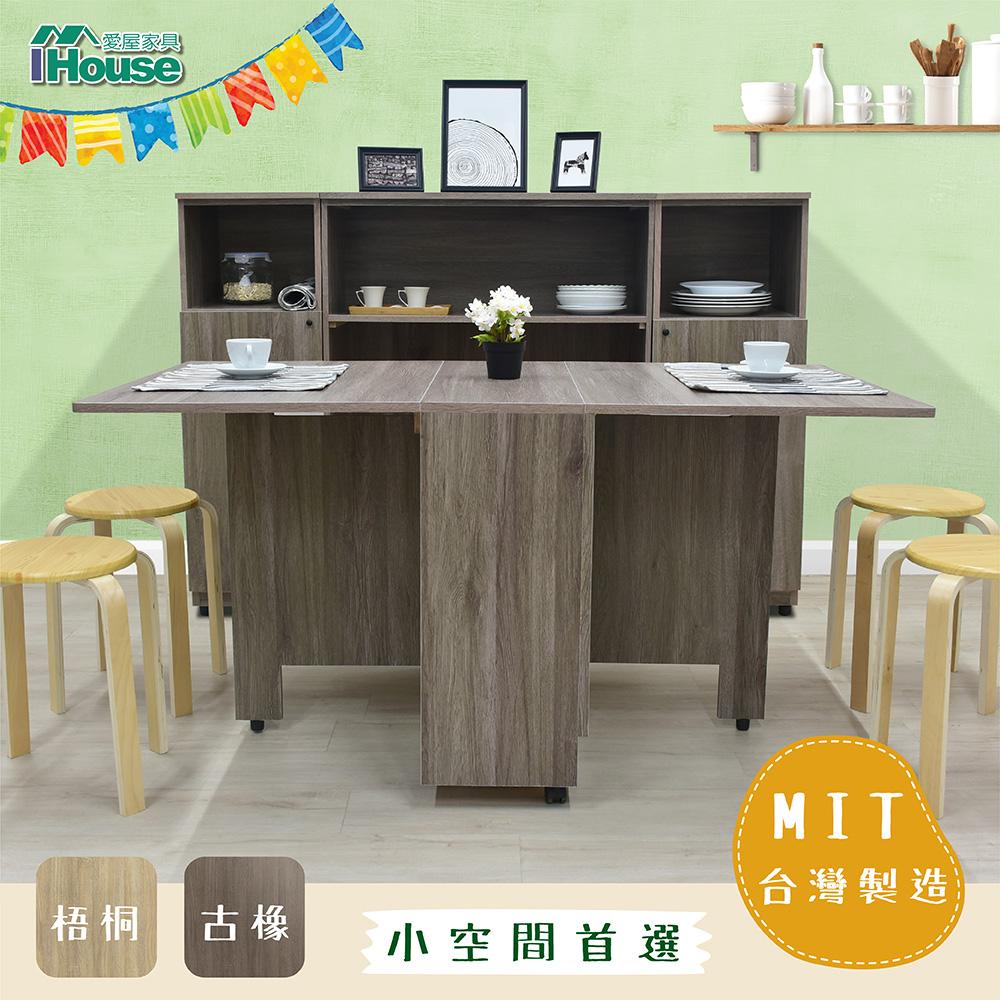 團原 現代機能一桌四椅三立櫃 餐廳組合