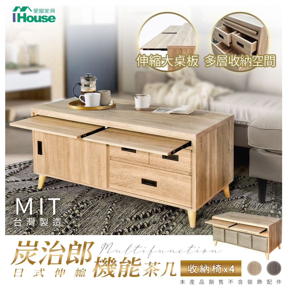 IHouse-炭治郎 MIT日式伸縮機能茶几/餐桌/工作桌(1桌4椅)