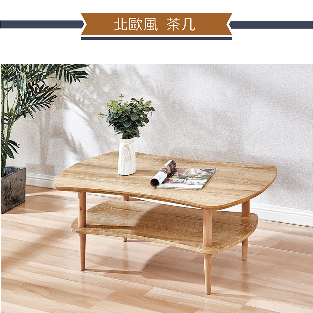 IHouse-北歐風 橡木桌面 3.5尺大茶几