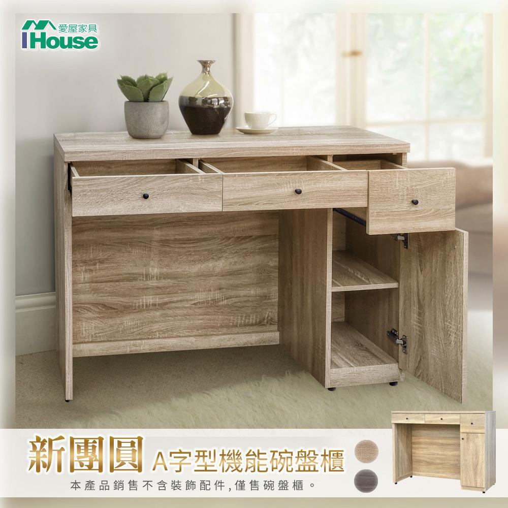 IHouse-新團圓 A字型機能碗盤櫃/電器櫃/立櫃