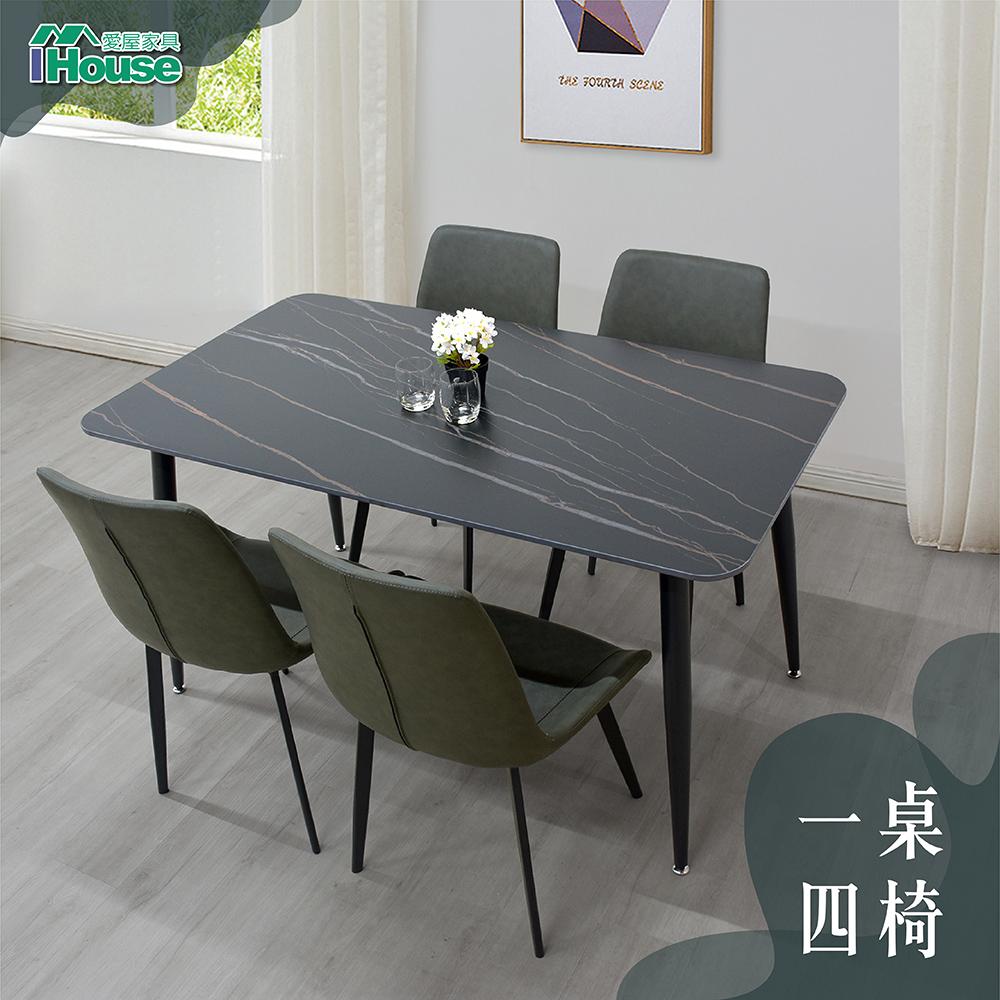 IHouse-摩登 經典原石 質感系岩板 餐桌/餐椅/1桌4椅