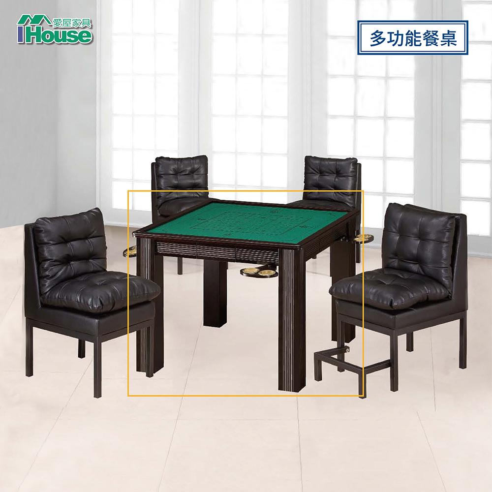 IHouse-雀聖 多功能麻將桌/餐桌