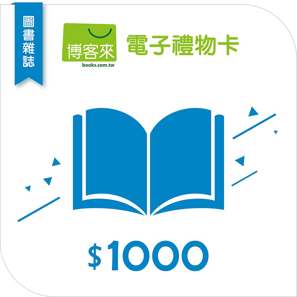 【福利網獨享】博客來電子圖書禮物卡1,000元