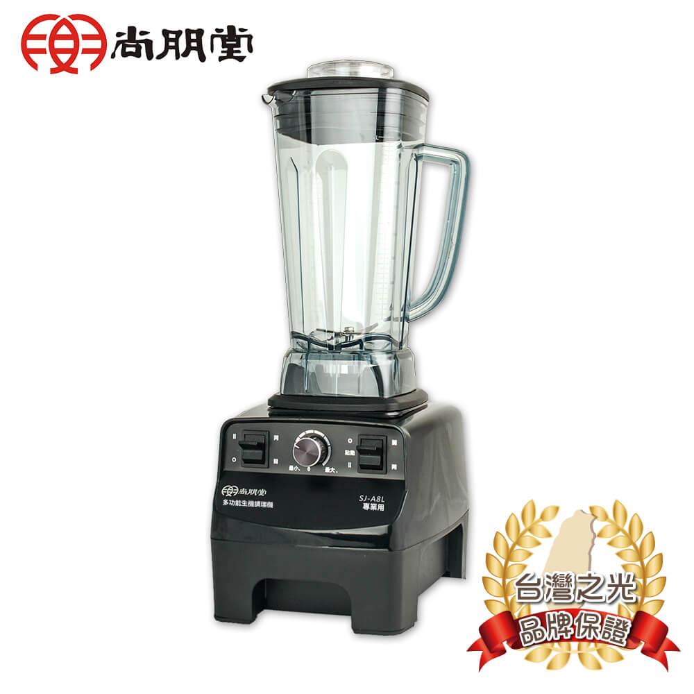 尚朋堂 多功能生機調理機SJ-A8L