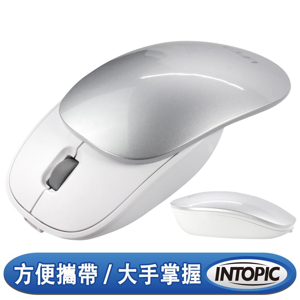 INTOPIC 廣鼎 滑蓋充電式無線滑鼠(MSW-C100)