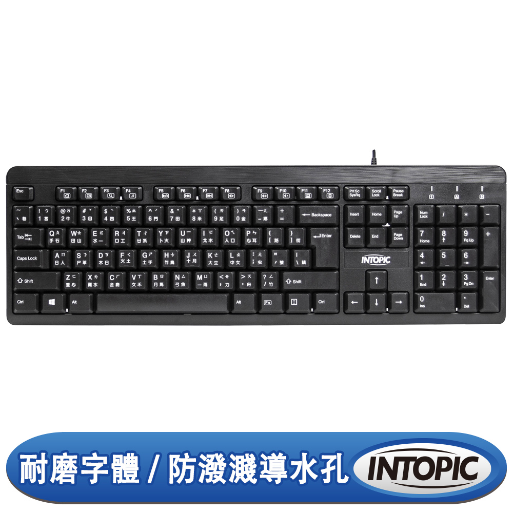 INTOPIC 廣鼎 USB標準鍵盤(KBD-72)