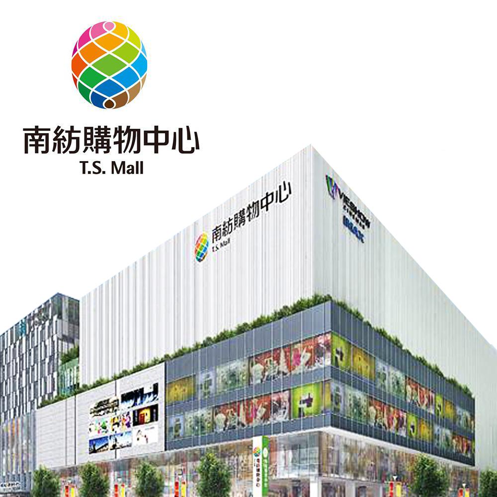 【台南】南紡購物中心商品提貨單3,000元_限時優惠