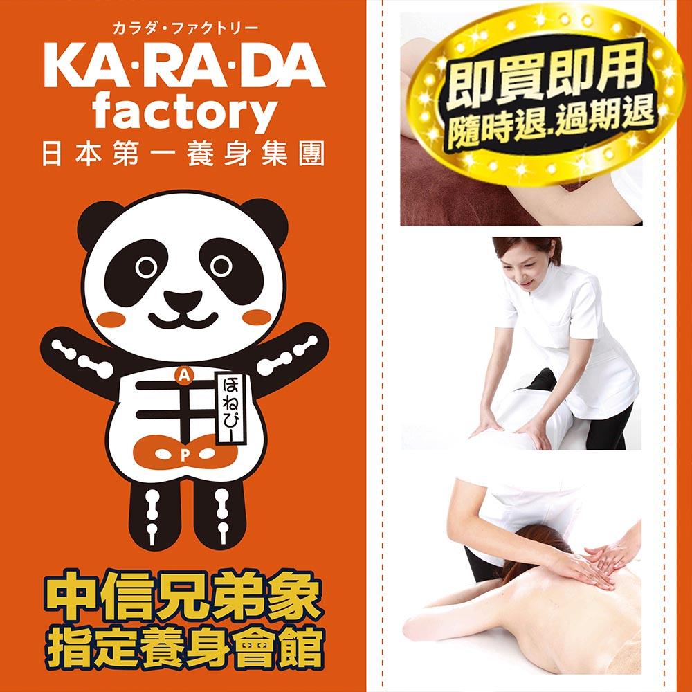 【台北】KA.RA.DA factory身體工場-BT指壓課程60分鐘券