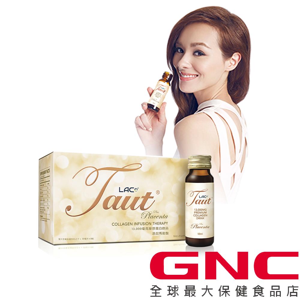 【GNC】LAC Taut回原膠原蛋白胎盤飲品 8瓶