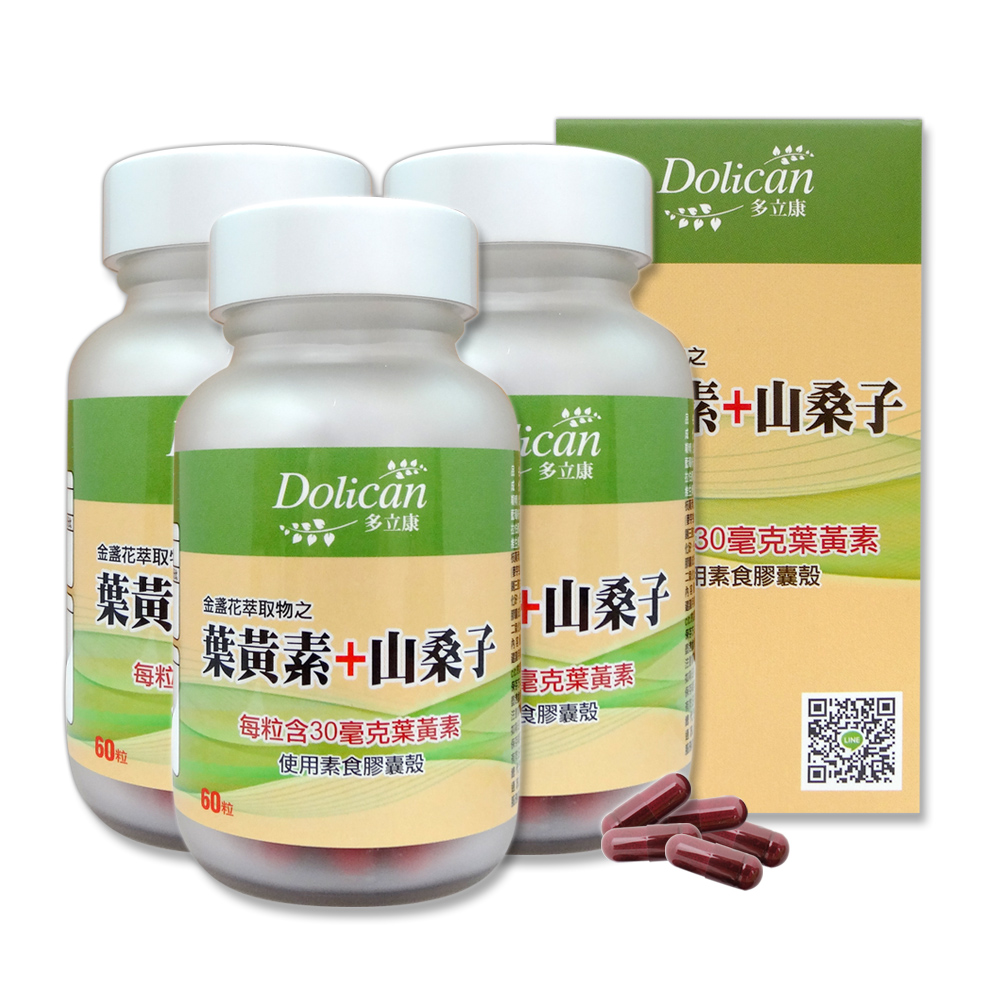 《多立康》高單位30mg金盞花萃取物之葉黃素+山桑子三入組(60粒/盒)