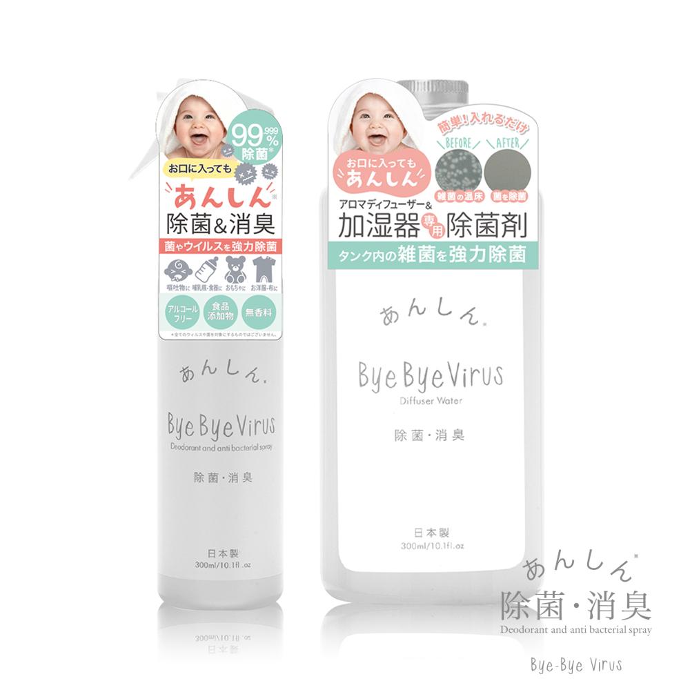 日本byebye Virus除菌消臭噴霧(300ml)+補充液(300ml)
