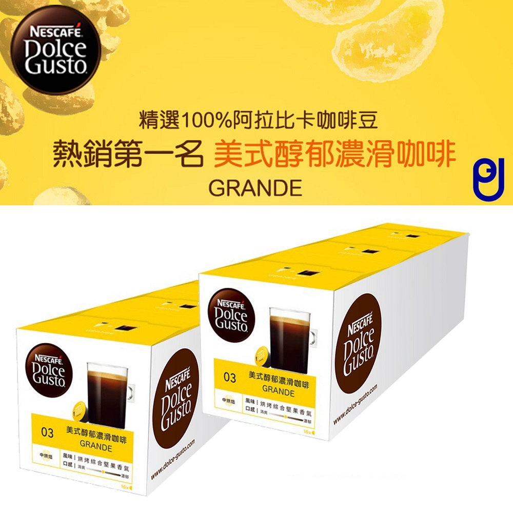 【美式醇郁濃滑咖啡膠囊二條六盒入】-雀巢膠囊咖啡DOLCE GUSTO