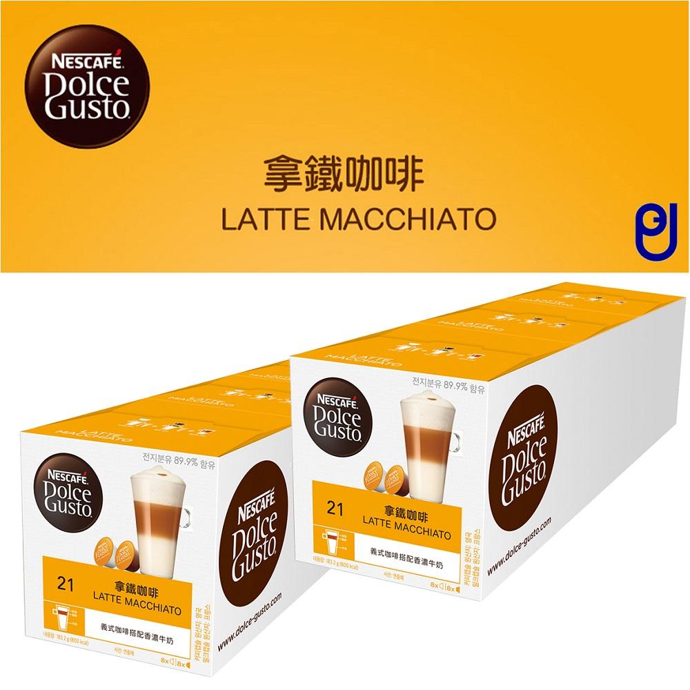 【拿鐵咖啡膠囊二條六盒入】-雀巢膠囊咖啡DOLCE GUSTO