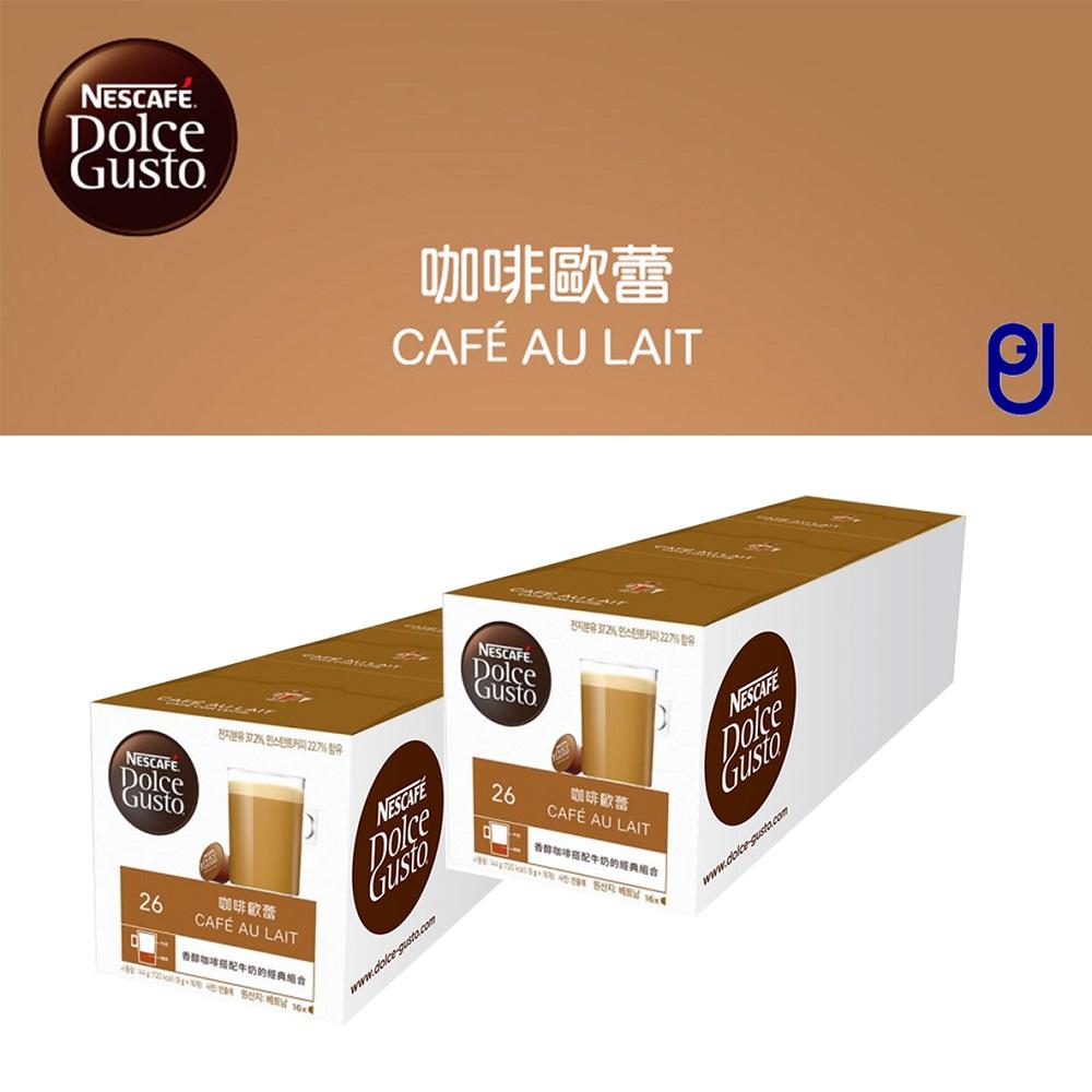 【咖啡歐蕾二條六盒入】-雀巢膠囊咖啡DOLCE GUSTO
