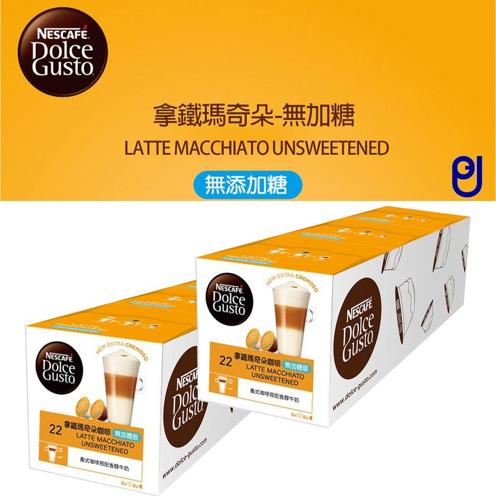 【無糖拿鐵咖啡膠囊二條六盒入】-雀巢膠囊咖啡DOLCE GUSTO