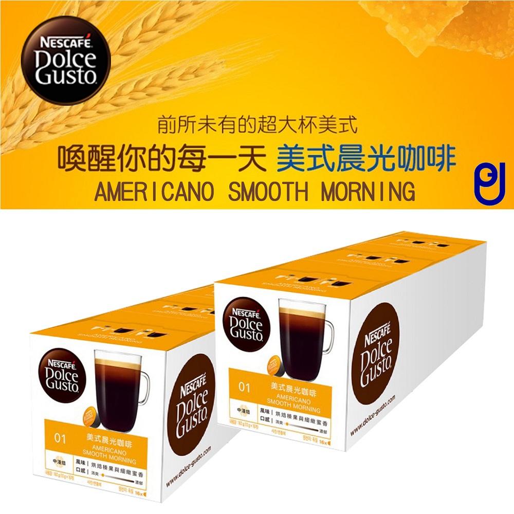 【美式晨光咖啡膠囊二條六盒入】-雀巢膠囊咖啡DOLCE GUSTO