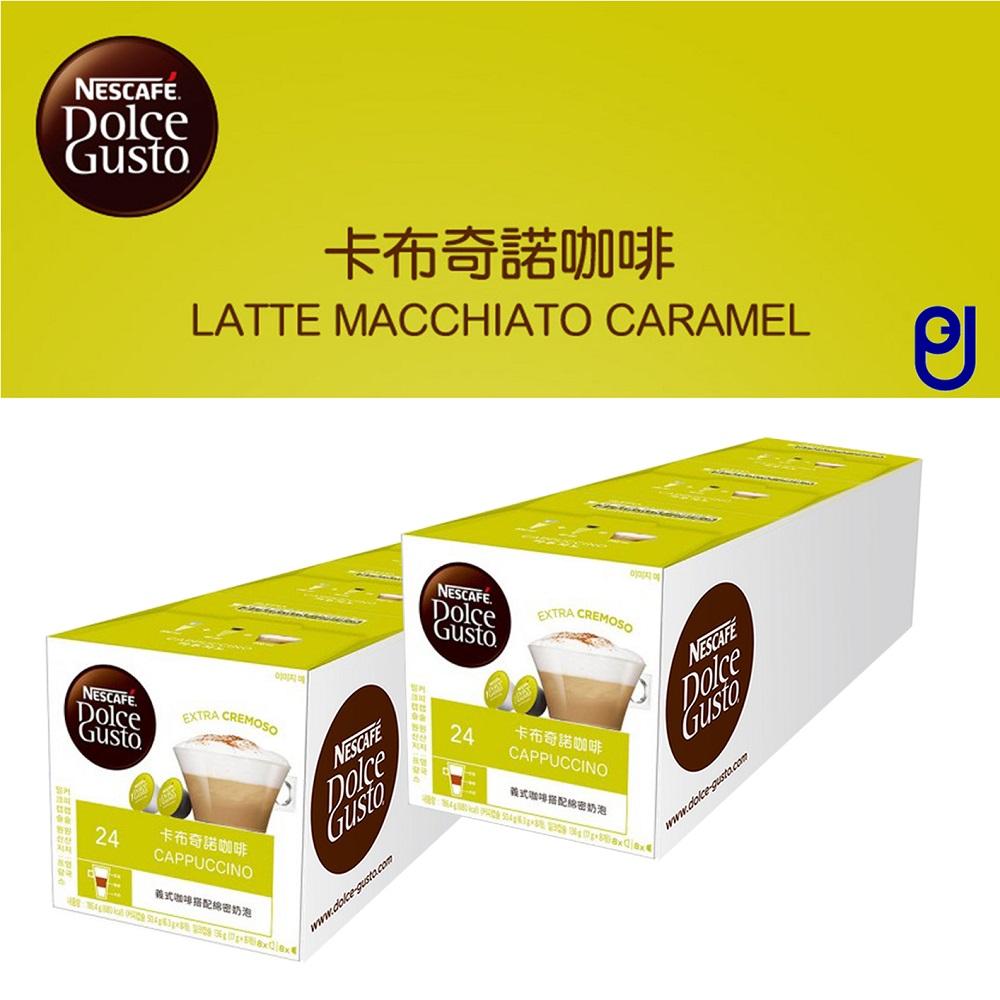 【卡布奇諾咖啡膠囊二條六盒入】-雀巢膠囊咖啡DOLCE GUSTO