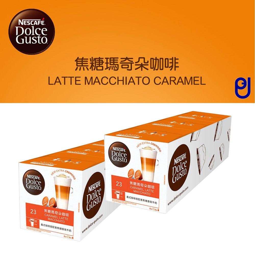 【焦糖瑪奇朵咖啡膠囊二條六盒入】-雀巢膠囊咖啡DOLCE GUSTO