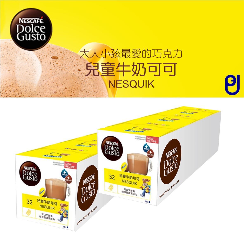 【Nesquik高鈣巧克力飲品二條六盒入】-雀巢膠囊咖啡DOLCE GUSTO